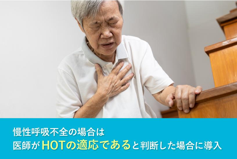 慢性呼吸不全の場合は医師がHOTの適応であると判断した場合に導入