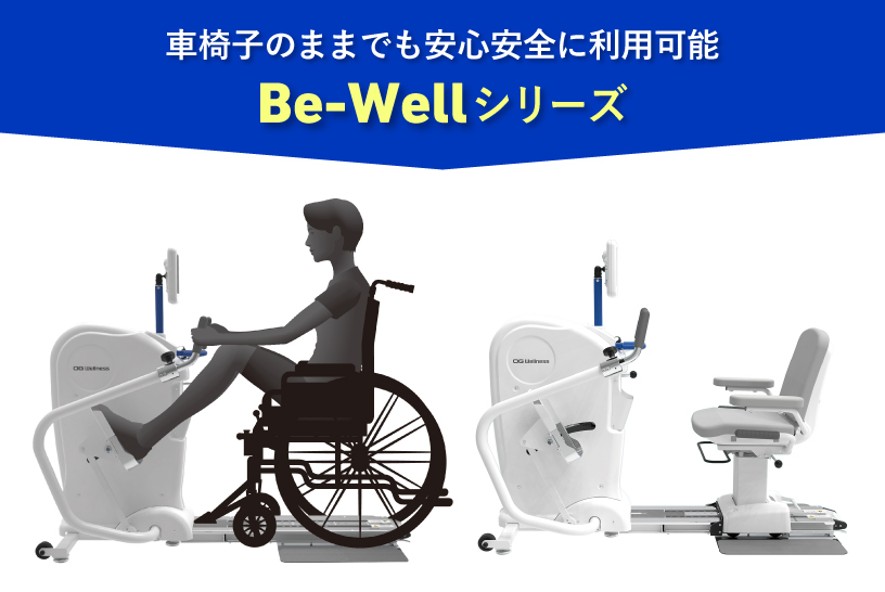 車椅子のままでも安心安全に利用可能 Be-Wellシリーズ