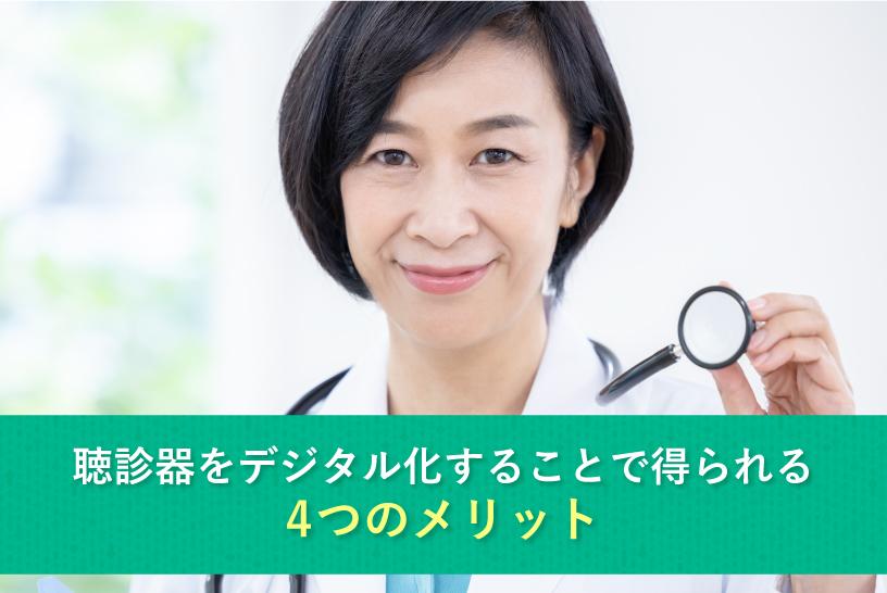 聴診器をデジタル化することで得られる4つのメリット