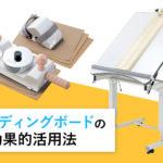 サンディングボードの効果的活用法