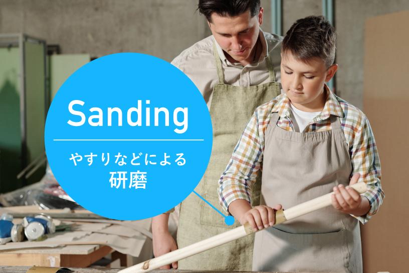 Sanding やすりなどによる研磨