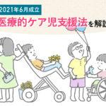 2021年6月成立 医療的ケア児支援法 を解説