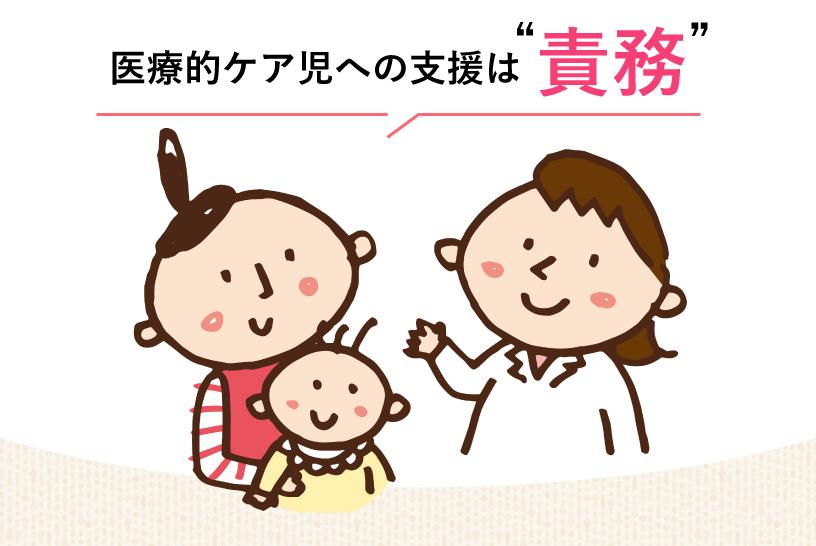 """医療的ケア児への支援は""""責務"""""""