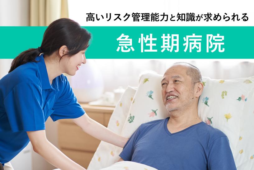 高いリスク管理能力と知識が求められる急性期病院