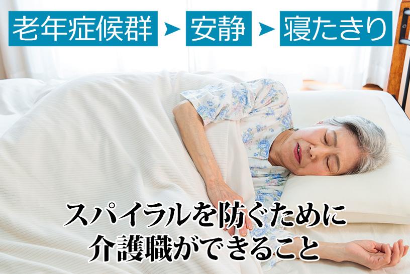高齢者の不調の原因のひとつ「老年症候群」