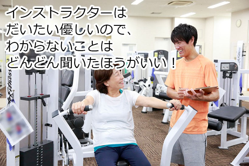 60代以上はスポーツクラブにかけるお金が多い!?運動習慣のない高齢者も体力づくりを始めてみよう