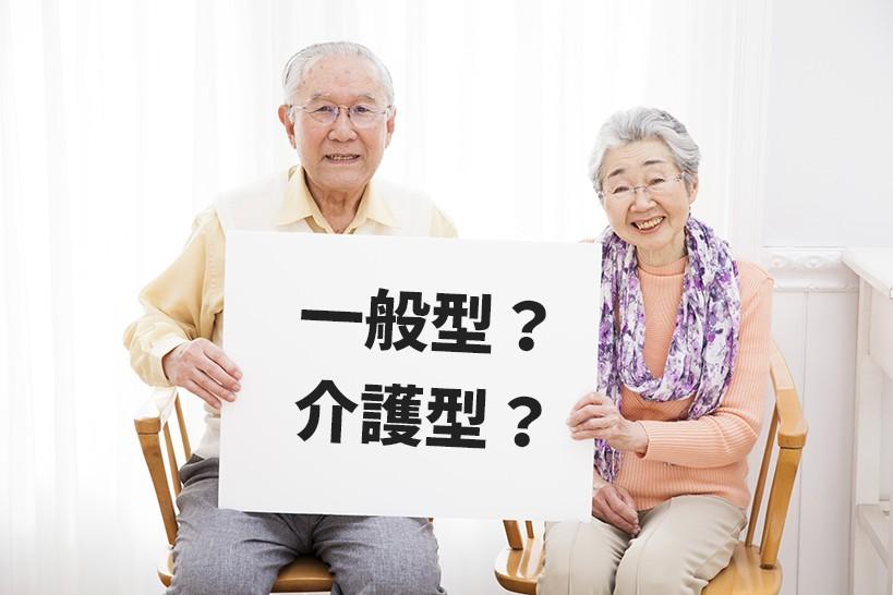 サービス付き高齢者向け住宅~トラブルの内容から学ぶ上手な選び方