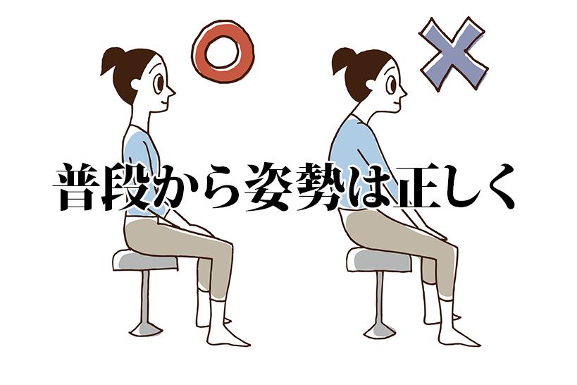 姿勢を正して若々しく!良い姿勢を維持するために今日から実践できる効果的な対策3選
