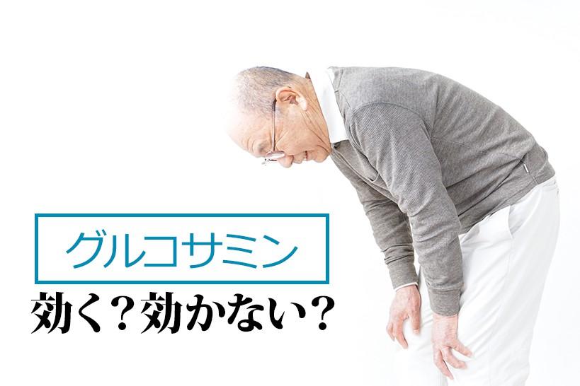 膝が痛いならグルコサミン!?医学的根拠にもとづく、その効果をご紹介します!
