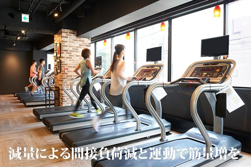 減量による間接負荷減と運動で筋量増を