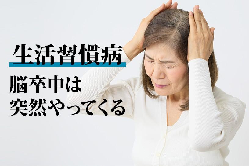 脳卒中(生活習慣病)は突然やってくる