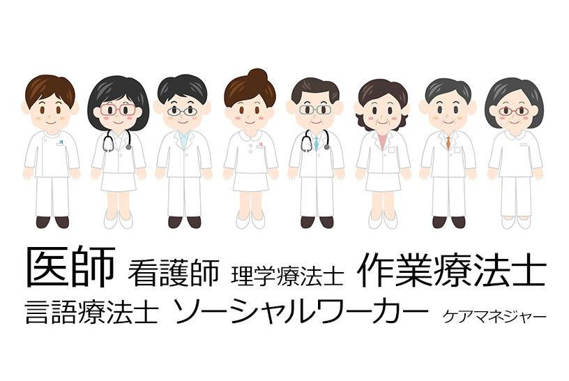 チームで患者さんの日常生活を変える