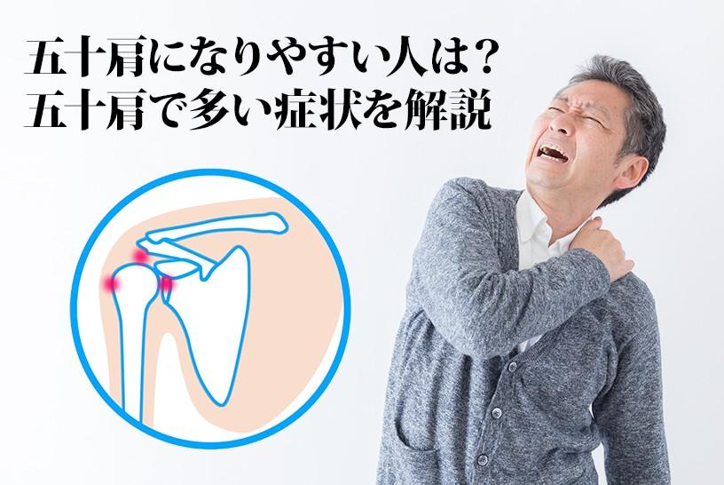 五十肩の治し方と予防のためのストレッチ方法。理学療法士が具体的に解説