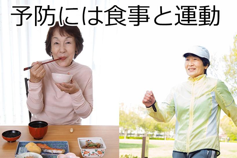 高齢者のサルコペニアを予防するには、なにより食事と運動が重要!ぜひ試したい、その対策方法とは?