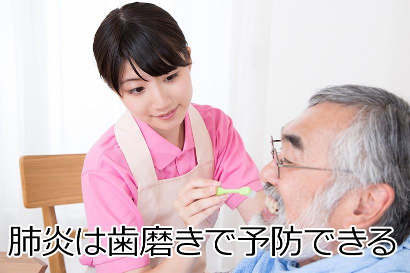 肺炎は歯磨きと枕で予防できる!?今日から自宅でできる、その対策方法とは?