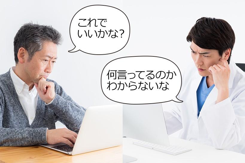 インターネットで医者に相談!AskDoctorsで期待した回答を得るために知りたい質問のコツ