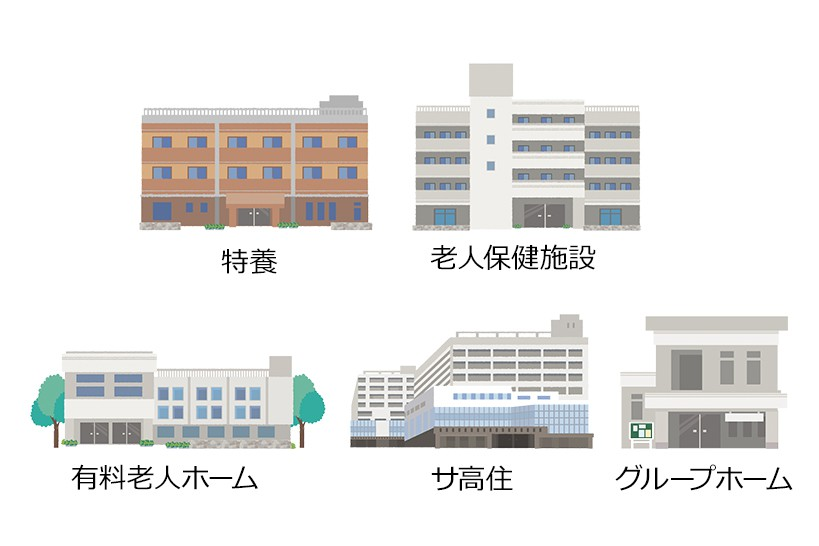 介護施設のサービスから料金まで徹底比較~選び方伝授!