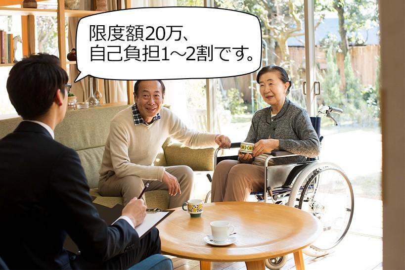 介護のリフォーム。介護保険制度を活用したリフォーム制度~住宅改修活用の流れを解説