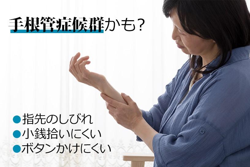 その手のしびれは手根管症候群かも?!自宅でできるエクササイズと日常生活での工夫を解説
