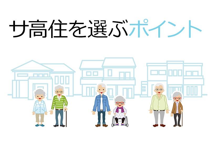 サービス付き高齢者住宅を選ぶポイント~住戸面積・駅からの距離・食事の提供・併設施設・入居率