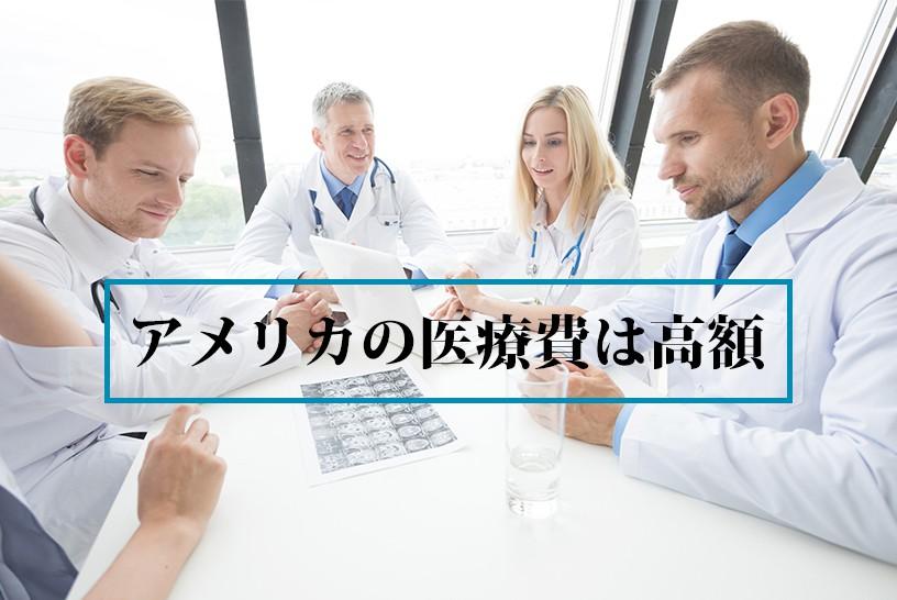 アメリカでは日本よりも健康管理の意識が高い?今後の日本でも重要なセルフメディケーションとは?