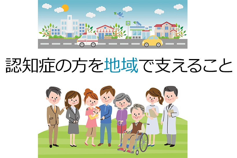 認知症高齢者の人が住みやすい街に~認知症の対応や各自治体のサービス、便利グッズを紹介します!