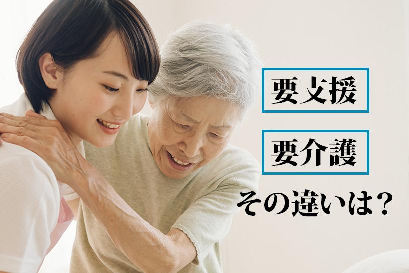 【介護保険】要介護度の基準とは?要支援と要介護の違いとは?