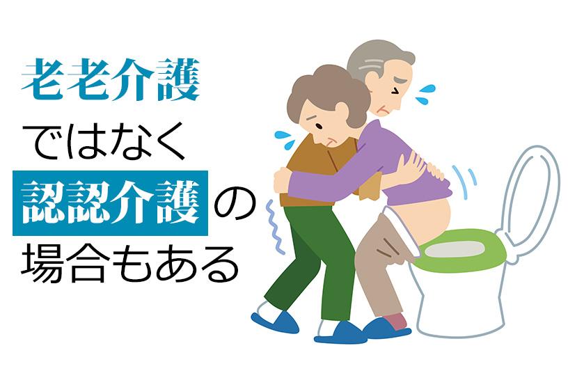 老老介護の落とし穴~家族が気が付かない老老介護の問題点をピックアップ
