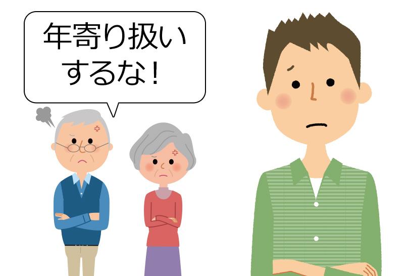 介護保険を拒否。親が要介護認定を嫌がったら~対応のポイント
