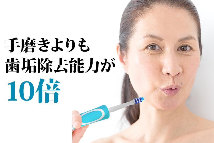 高齢者には電動歯ブラシがおすすめ!介護もラクになる便利なアイテム