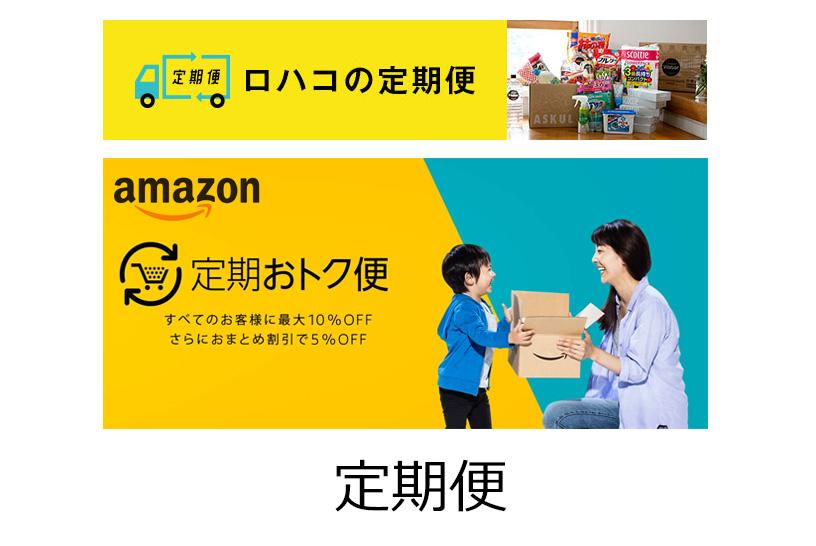 AmazonやLOHACOの「定期便」を使う