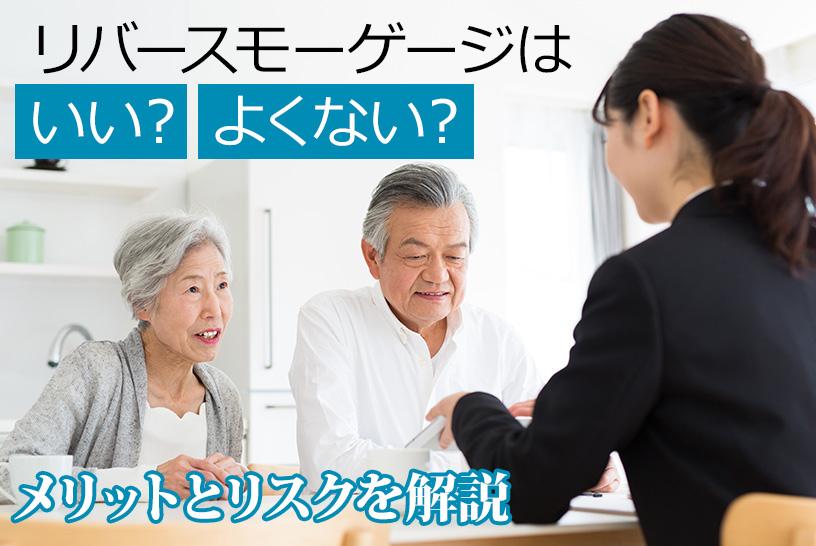 高齢者が老後資金を借りられるリバースモーゲージとは?メリット・リスクを解説