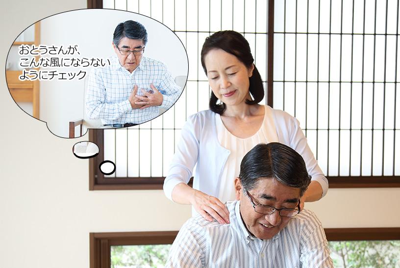 家族介護に役立つ心不全悪化の兆候は?「首・胸・足」をチェックしよう!