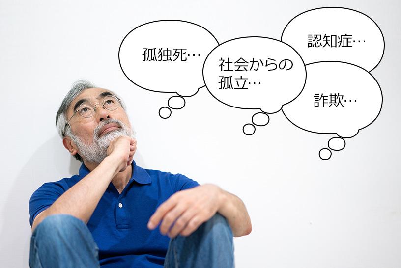 高齢者の一人暮らしは寂しい?不安や心配の種は?