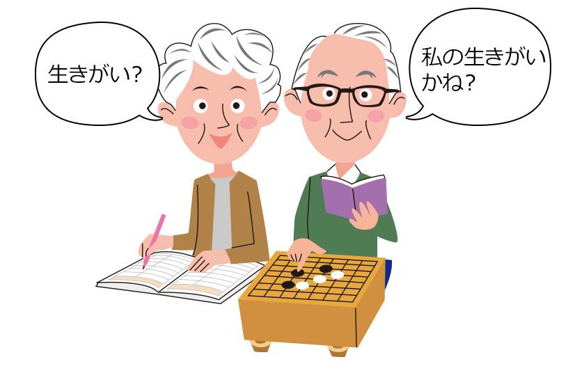 高齢者にとっての生きがいとはどんなものなのか
