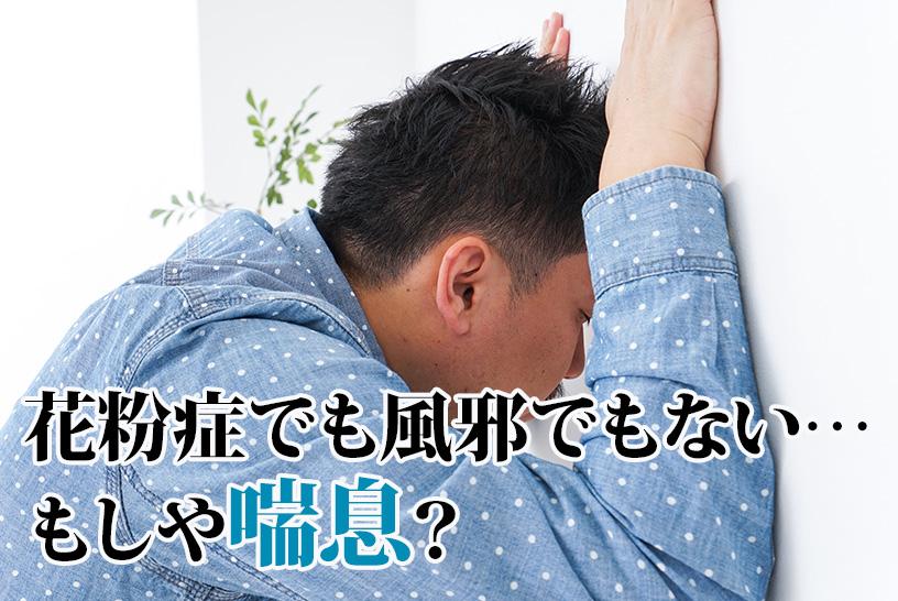 大人の喘息は急性増悪発作に注意