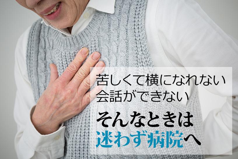 大人の喘息は急性増悪発作に注意が必要!こんな症状が出たら病院へ