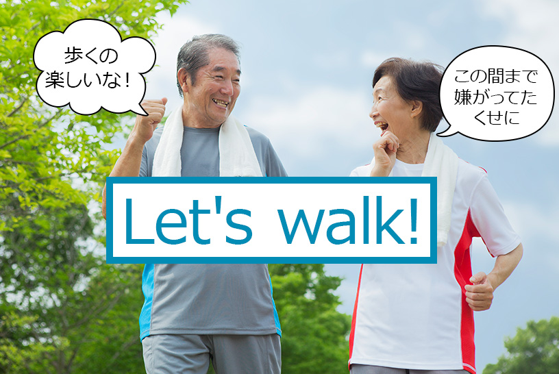 介護予防のために必要な歩く速さや歩数、ウォーキングを継続するための方法を解説