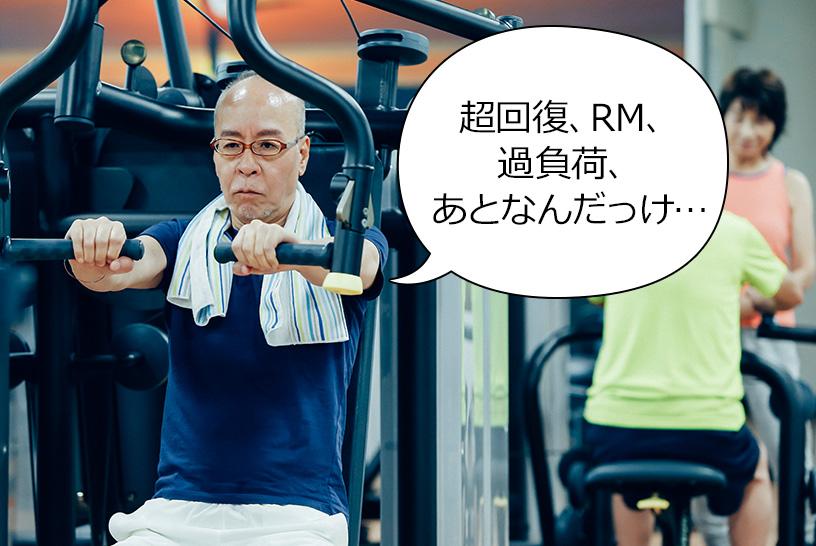 筋力トレーニングを行うときの負荷の設定方法