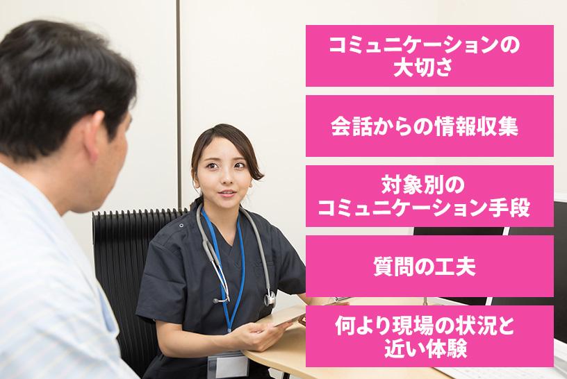 大学1・2年生が模擬患者と対面することで得られる効果