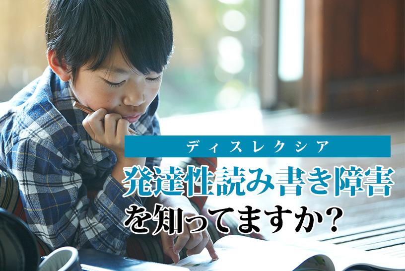 発達性読み書き障害(ディスレクシア)は学習障害の一つ
