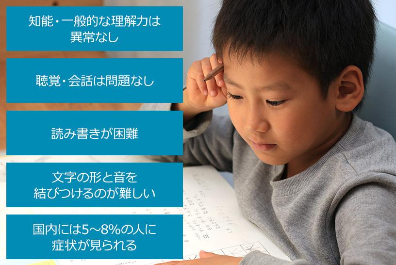 ディスレクシア(発達性読み書き障害)の原因は脳の発達障害