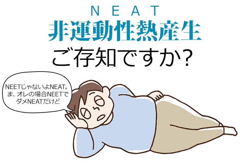非運動性熱産生(NEAT)って何