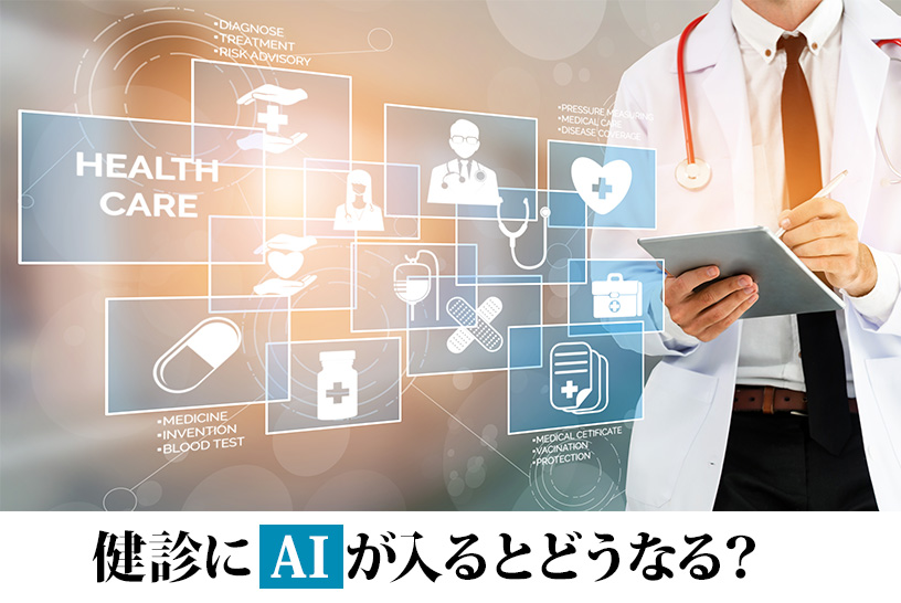 健康診断のサポートにAIを用いるメリットと、取り組みの例