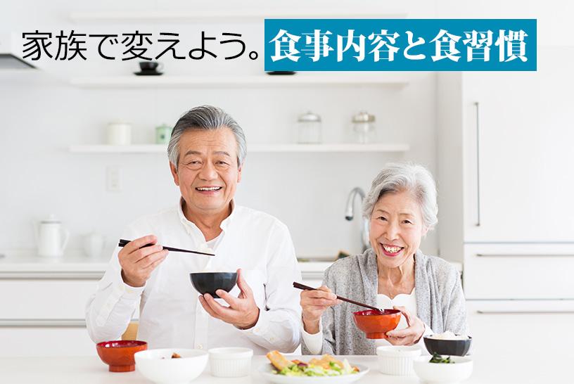 家族で変えよう。食事内容と食習慣