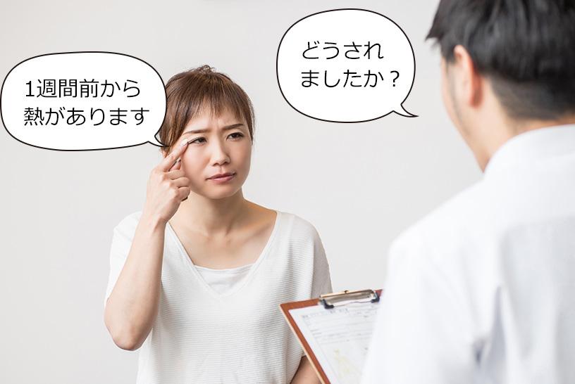 模擬患者が関わる会話の例