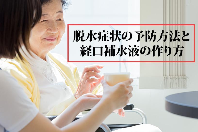 高齢者は日頃の脱水症予防が肝心!簡単にできる経口補水液の作り方