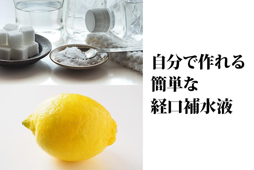 自分で作れる簡単な経口補水液