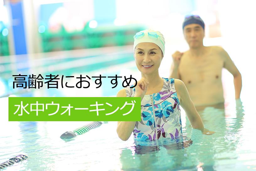 高齢者には水中ウォーキングがおすすめ!メリットや期待できる効果とは