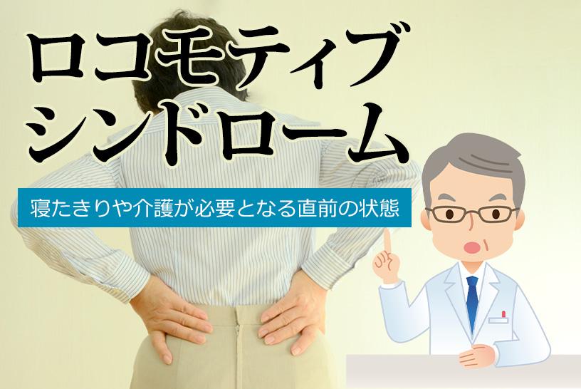 ロコモティブシンドロームを予防しよう!自宅でできる対策とリハビリ